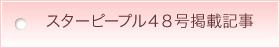 スターピープル48号掲載記事